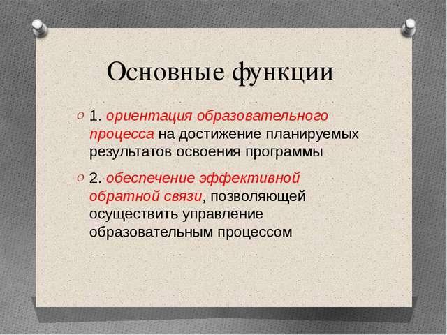 Основные функции 1. ориентация образовательного процесса на достижение планир...