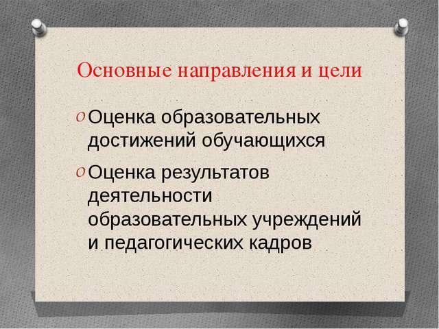 Основные направления и цели Оценка образовательных достижений обучающихся Оце...