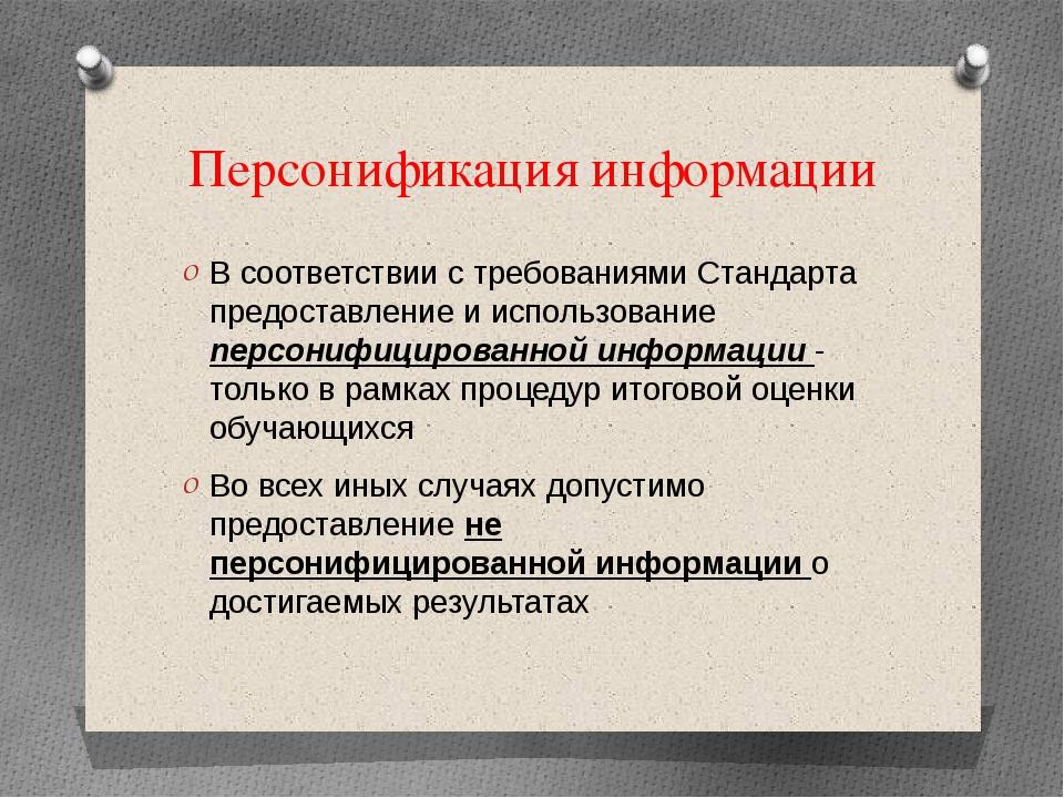 Персонификация информации В соответствии с требованиями Стандарта предоставле...