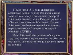 17(29) июля 1817 года священник армянской церкви города Феодосии сделал зап