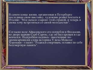 В самом конце жизни, организовав в Петербурге последнюю свою выставку, художн