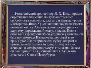Феодосийский архитектор Я. Х. Кох, первым обративший внимание на художествен