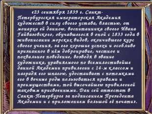 «23 сентября 1839 г. Санкт-Петербургская императорская Академия художеств в