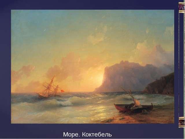 Море. Коктебель