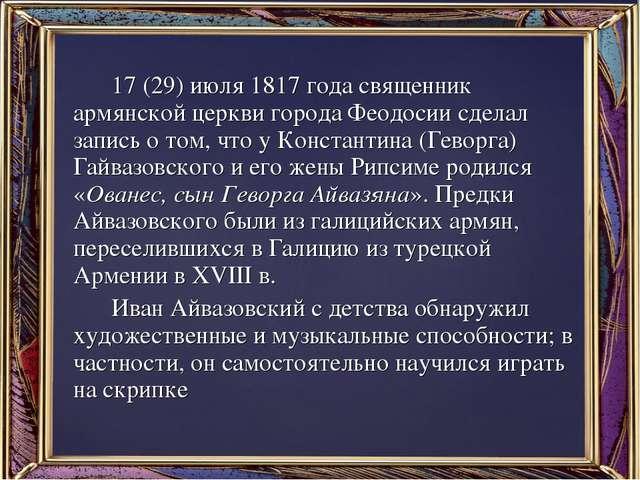 17(29) июля 1817 года священник армянской церкви города Феодосии сделал зап...