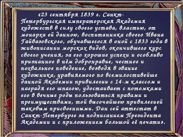 «23 сентября 1839 г. Санкт-Петербургская императорская Академия художеств в...