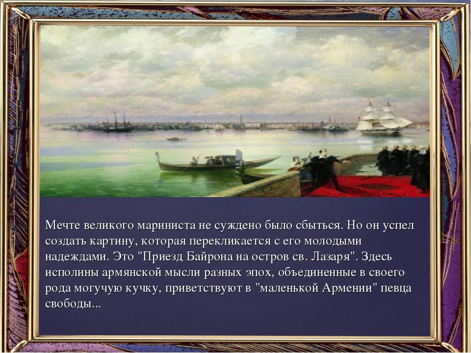 Мечте великого мариниста не суждено было сбыться. Но он успел создать картину...