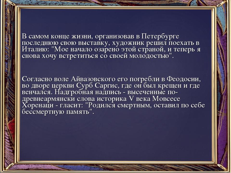 В самом конце жизни, организовав в Петербурге последнюю свою выставку, художн...