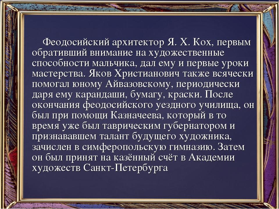 Феодосийский архитектор Я. Х. Кох, первым обративший внимание на художествен...