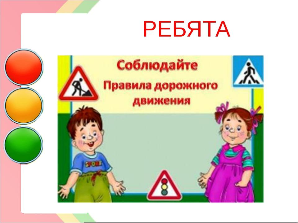 соблюдай правила дорожного движения картинки детям всех свадебных