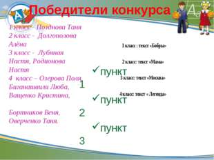 пункт 1 пункт 2 пункт 3 Победители конкурса 1 класс - Позднова Таня 2 класс -