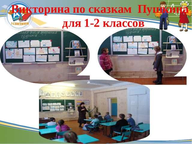 Викторина по сказкам Пушкина для 1-2 классов