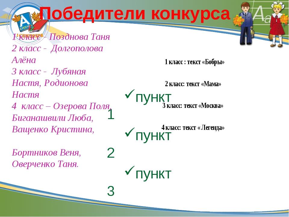 пункт 1 пункт 2 пункт 3 Победители конкурса 1 класс - Позднова Таня 2 класс -...