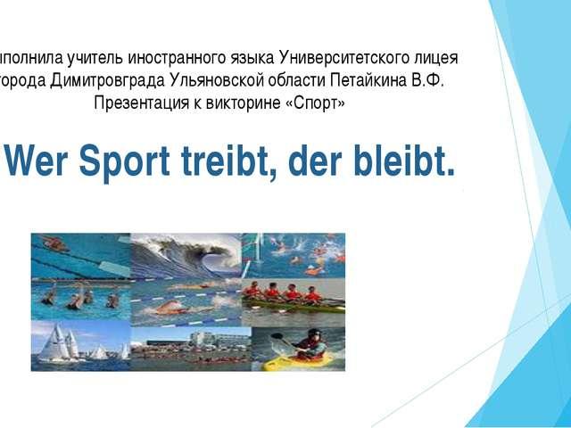 Выполнила учитель иностранного языка Университетского лицея города Димитровгр...