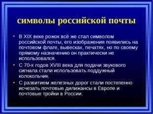 символы российской почты В XIX веке рожок всё же стал символом российской поч