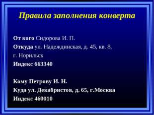 Правила заполнения конверта От кого Сидорова И. П. Откуда ул. Надеждинская, д