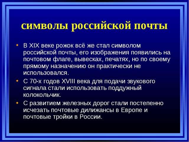 символы российской почты В XIX веке рожок всё же стал символом российской поч...