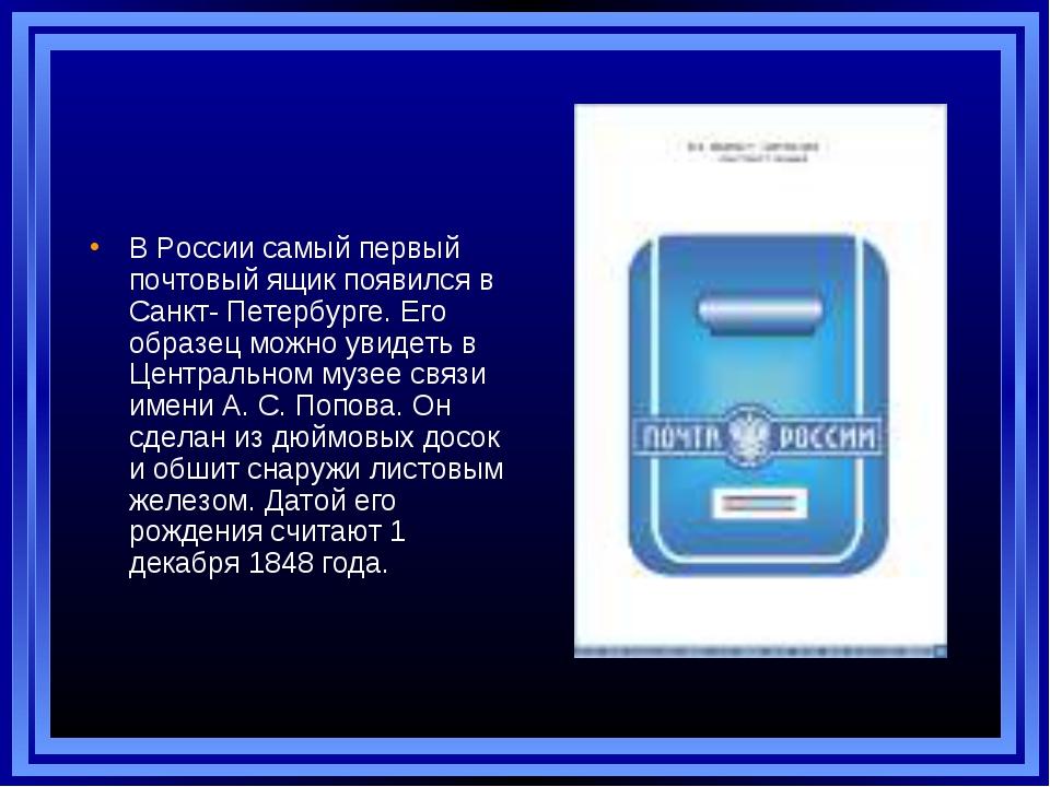 В России самый первый почтовый ящик появился в Санкт- Петербурге. Его образец...