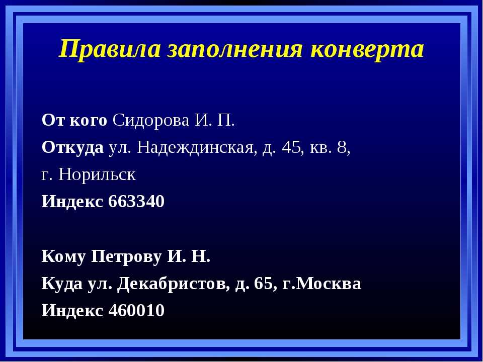 Правила заполнения конверта От кого Сидорова И. П. Откуда ул. Надеждинская, д...