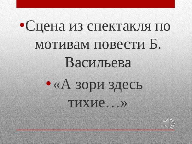Сцена из спектакля по мотивам повести Б. Васильева «А зори здесь тихие…»