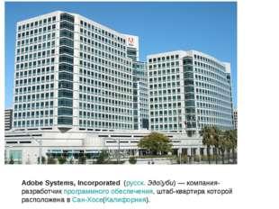 Adobe Systems Adobe Systems, Incorporated(русск.Эдо́уби)— компания-разраб