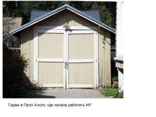 Гараж в Пало Альто, где начала работать HP