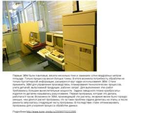 Первые ЭВМ были ламповые, весили несколько тонн и занимали сотни квадратных м