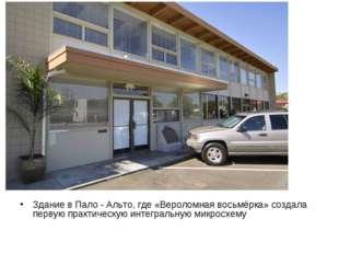 Здание в Пало - Альто, где «Вероломная восьмёрка» создала первую практическую