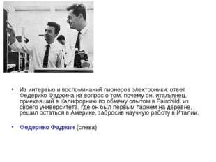 Из интервью и воспоминаний пионеров электроники: ответ Федерико Фаджина на во