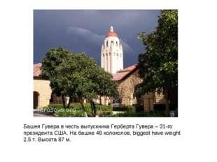 Башня Гувера в честь выпускника Герберта Гувера – 31-го президента США. На ба
