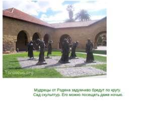 Мудрецы от Родена задумчиво бредут по кругу. Сад скульптур. Его можно посещат