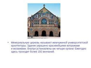 Мемориальную церковь называют жемчужиной университетской архитектуры. Здание