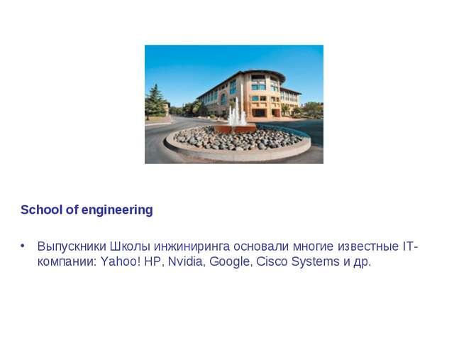 School of engineering Выпускники Школы инжиниринга основали многие известные...