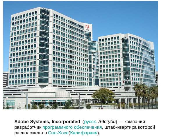 Adobe Systems Adobe Systems, Incorporated(русск.Эдо́уби)— компания-разраб...