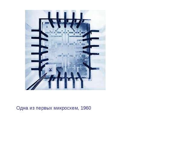 Одна из первых микросхем, 1960