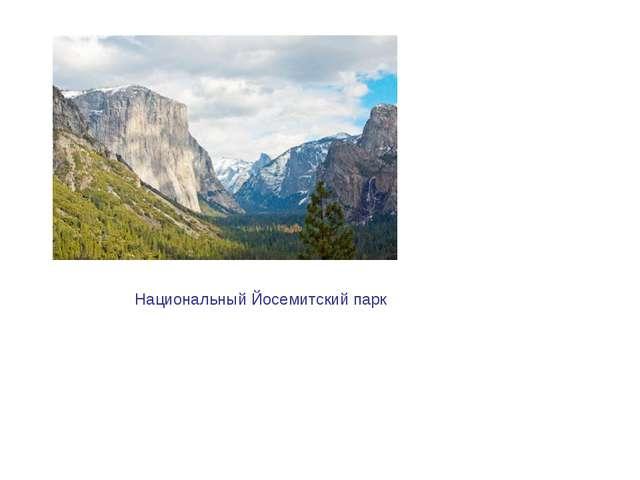 Национальный Йосемитский парк