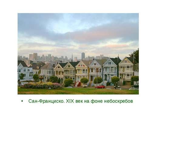 Сан-Франциско. XIX век на фоне небоскребов