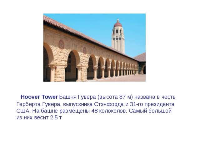 Hoover TowerБашня Гувера (высота 87м) названа вчесть Герберта Гувера' в...