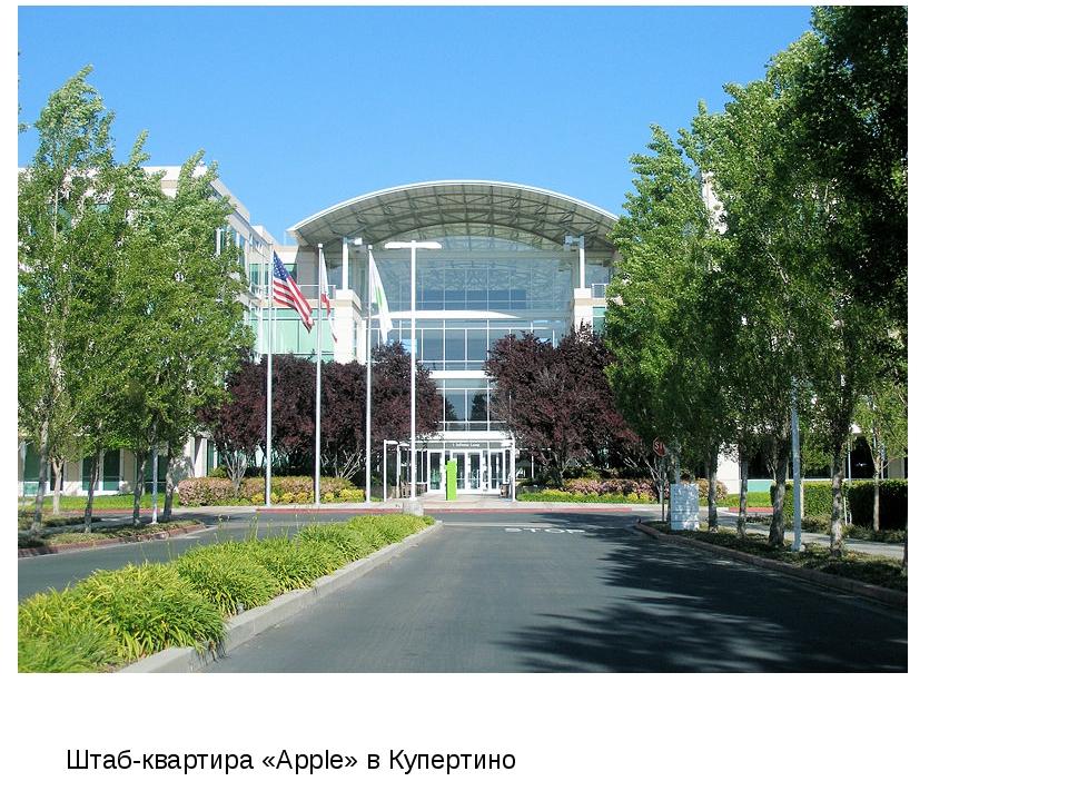 Штаб-квартира «Apple» в Купертино
