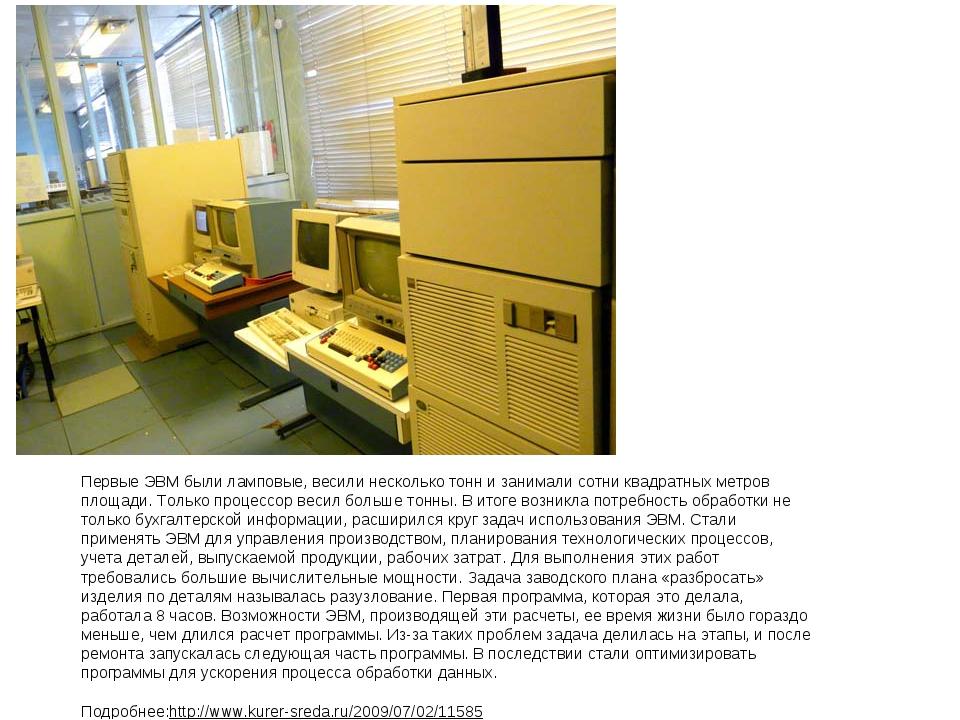 Первые ЭВМ были ламповые, весили несколько тонн и занимали сотни квадратных м...