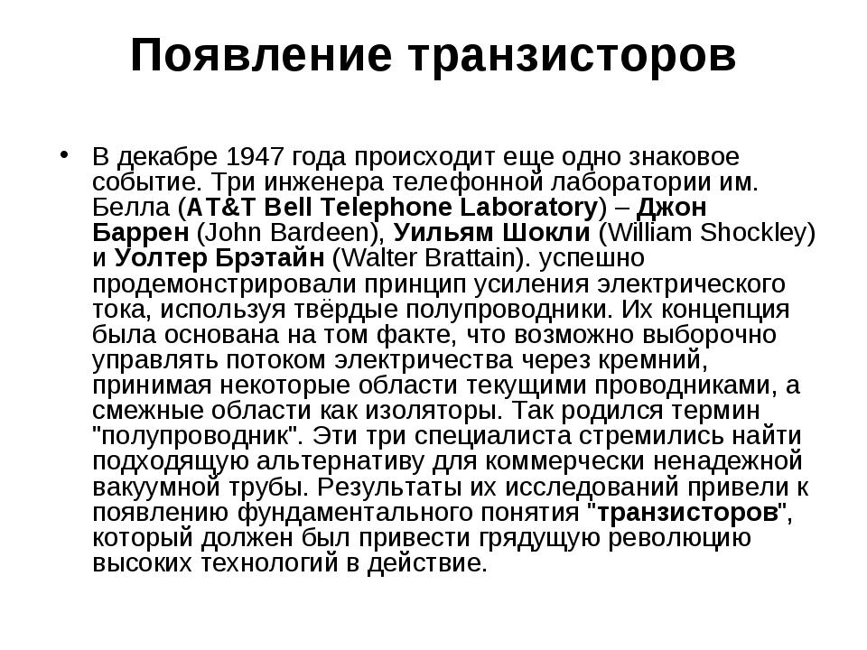 Появление транзисторов В декабре 1947 года происходит еще одно знаковое событ...