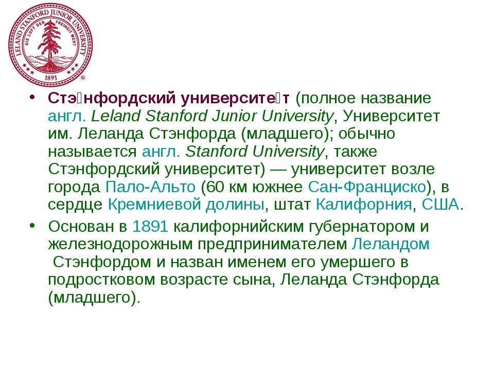 Стэ́нфордский университе́т(полное названиеангл.Leland Stanford Junior Univ...