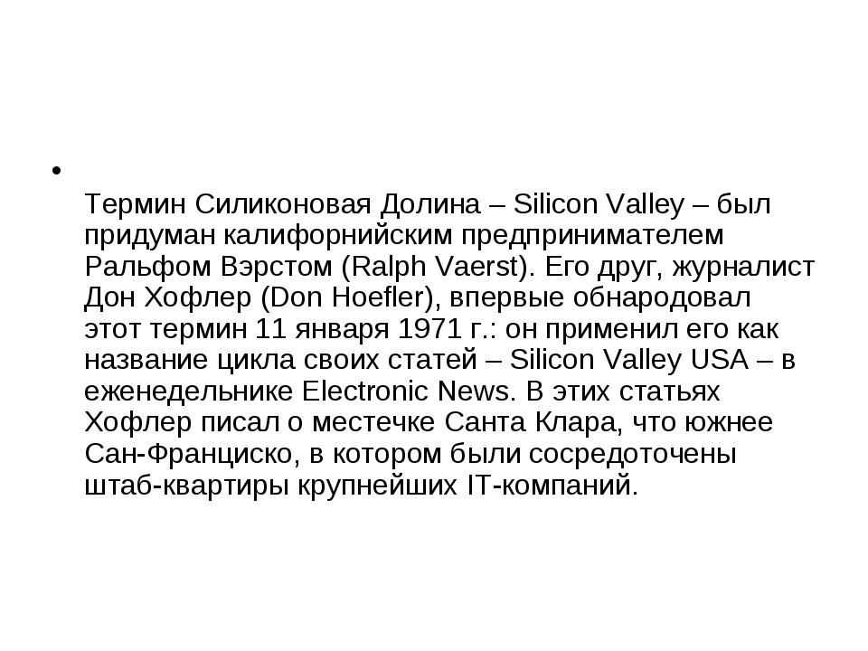 Термин Силиконовая Долина – Silicon Valley – был придуман калифорнийским пре...