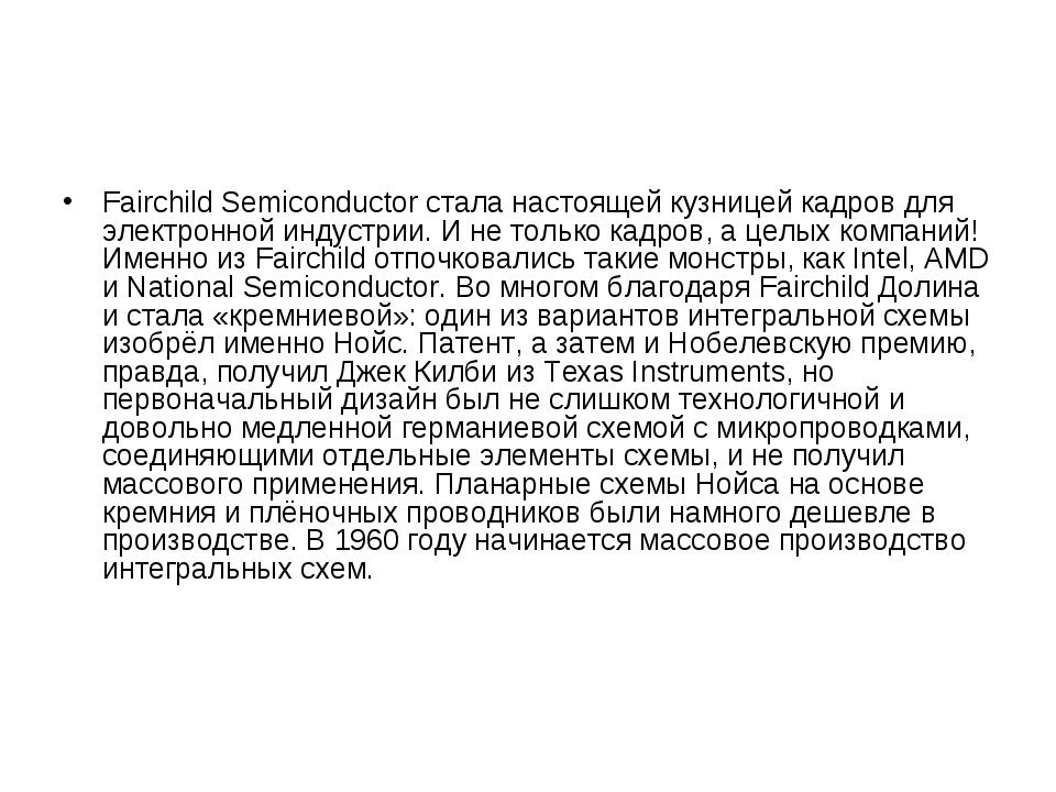 Fairchild Semiconductor стала настоящей кузницей кадров для электронной индус...