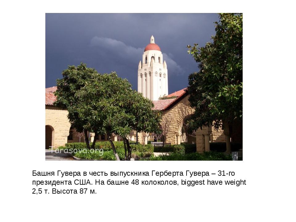 Башня Гувера в честь выпускника Герберта Гувера – 31-го президента США. На ба...