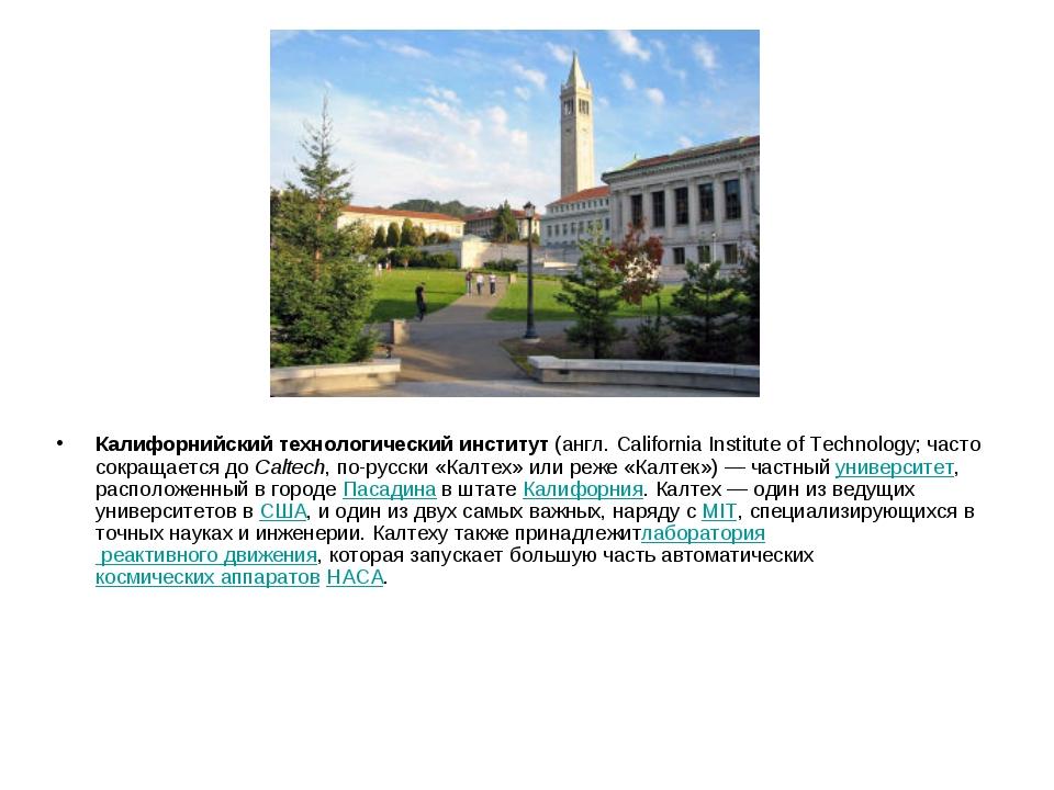 Калифорнийский технологический институт(англ. California Institute of Techno...