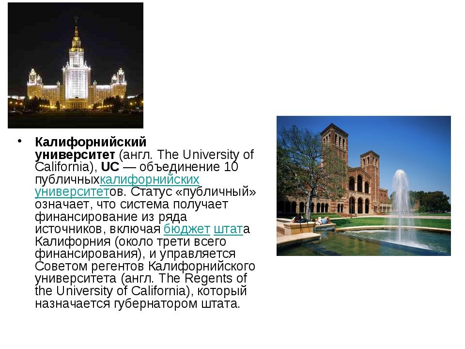 Калифорнийский университет(англ. The University of California),UC— объедин...