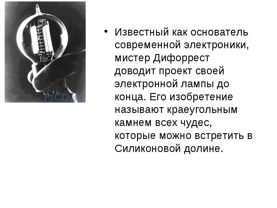 Известный как основатель современной электроники, мистер Дифоррест доводит пр...