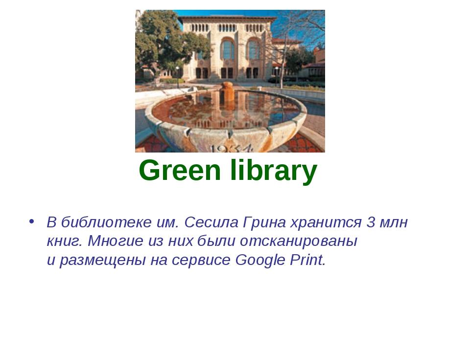 Green library Вбиблиотеке им. Сесила Грина хранится 3 млн книг. Многие изни...