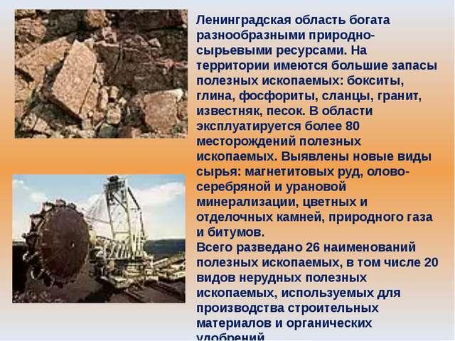 Ленинградская область богата разнообразными природно-сырьевыми ресурсами. На...